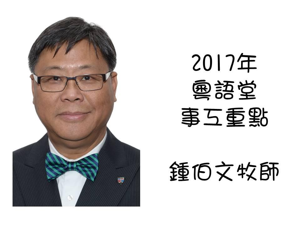 2017年粵語堂事工重點