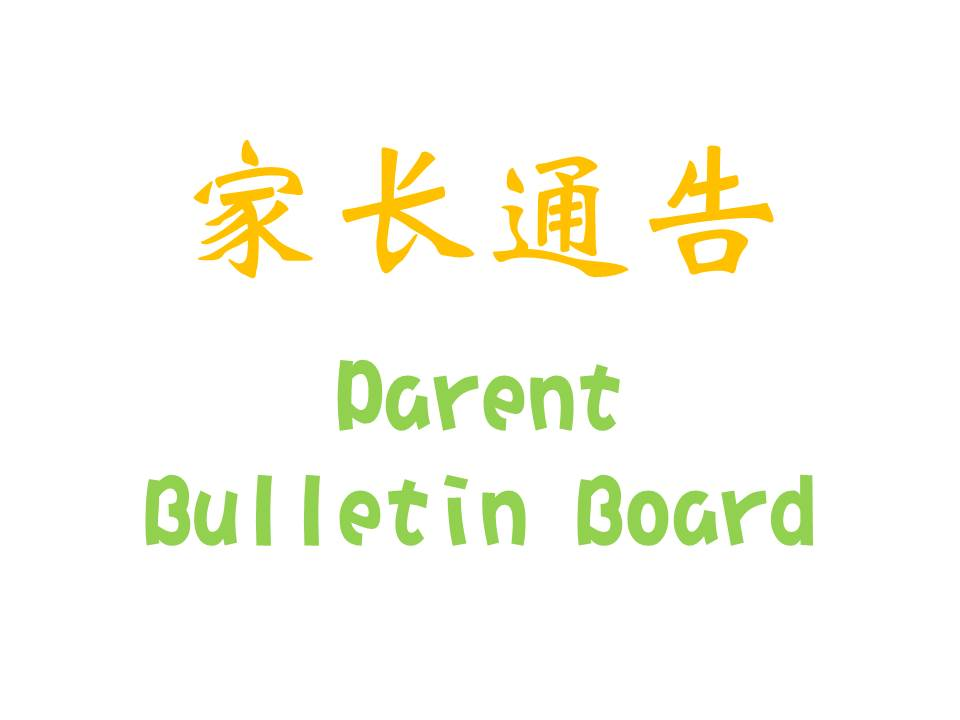 家长通告 Parent Bulletin Board