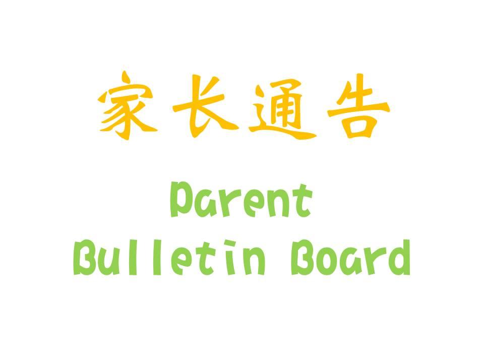 家长通告 Parent Bulletin Board